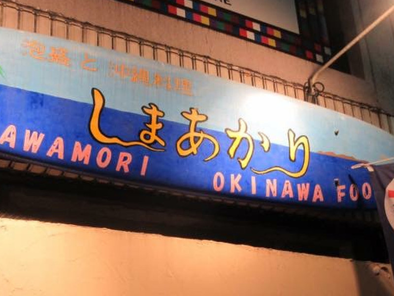 東京日野店