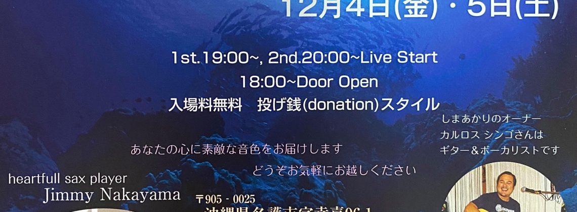 12/4(金)・5(土) 沖縄海人 NEW JAZZ LIVE!